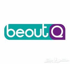 رابط جميع قنوات بي اوت beoutQ بدون رسيفرمثل اليوتيوب